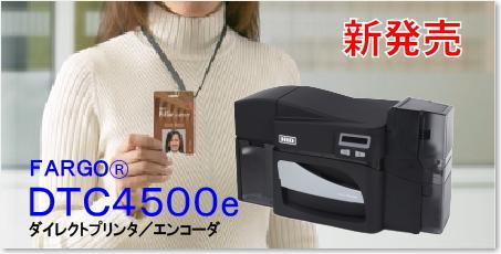 カードプリンタDTC4500e 写真
