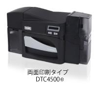 カードプリンタDTC4500e 両面タイプ
