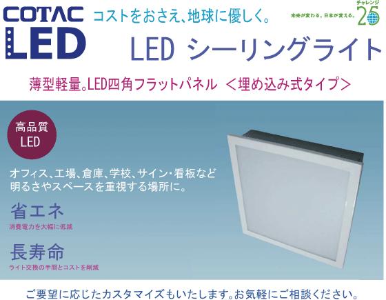 LEDシーリングライト埋め込み型