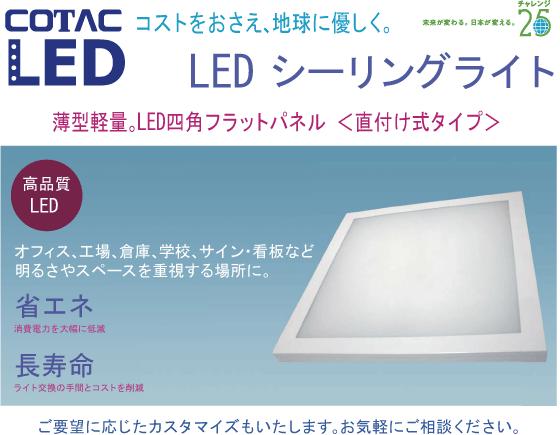 LEDシーリングライト直付け型