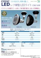 レフ球型LEDライト 13W/16W