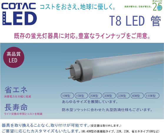 T8管の特徴