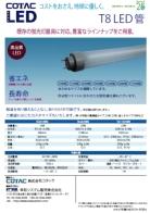T8 LED管