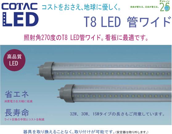 T8ワイドのLED管の特徴
