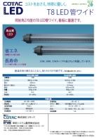 T8 LED管ワイド