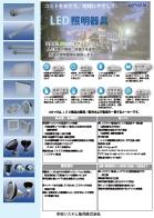LED製品総合カタログ