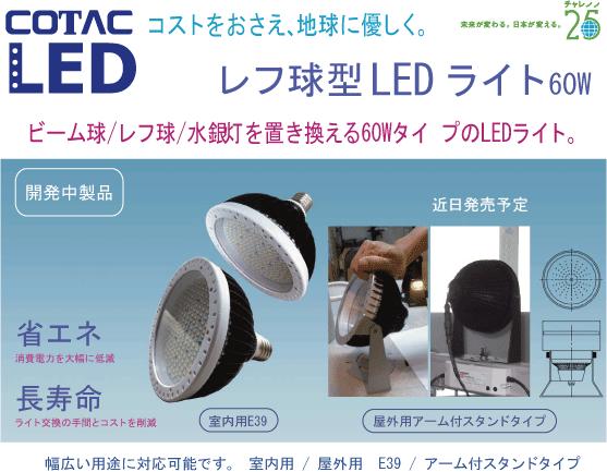 レフ球型LEDライト60W