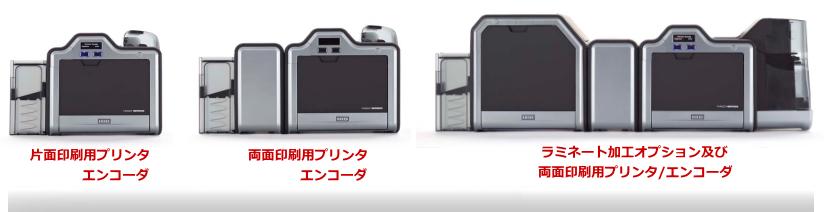 HDP5000カードプリンタ ラインアップ
