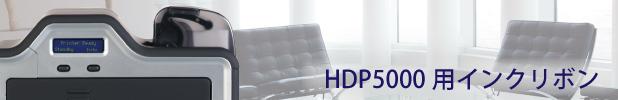 HDP5000用インクリボン