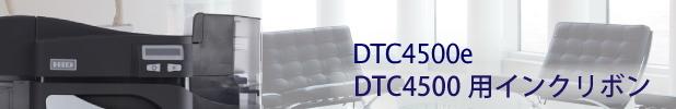 DTC4500用インクリボン