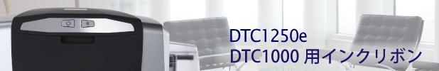 DTC1000用インクリボン