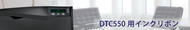 DTC550用インクリボン