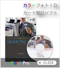 QuickPro